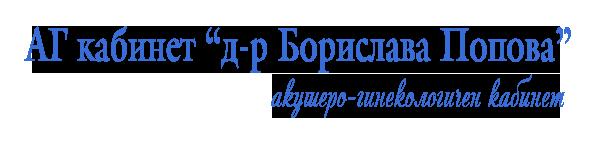 """АГ кабинет """"Д-р Борислава Попова"""""""
